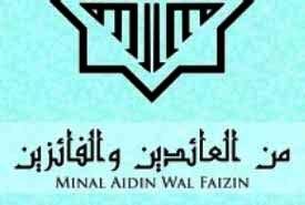 Pengertian Minal 'Aidin wal Faizin