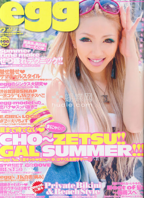 Egg Magazine Scans July 2012