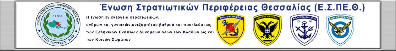 Ένωση Στρατιωτικών Περιφέρειας Θεσσαλίας (Ε.Σ.ΠΕ.Θ.)
