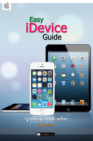Easy iDevice Guide
