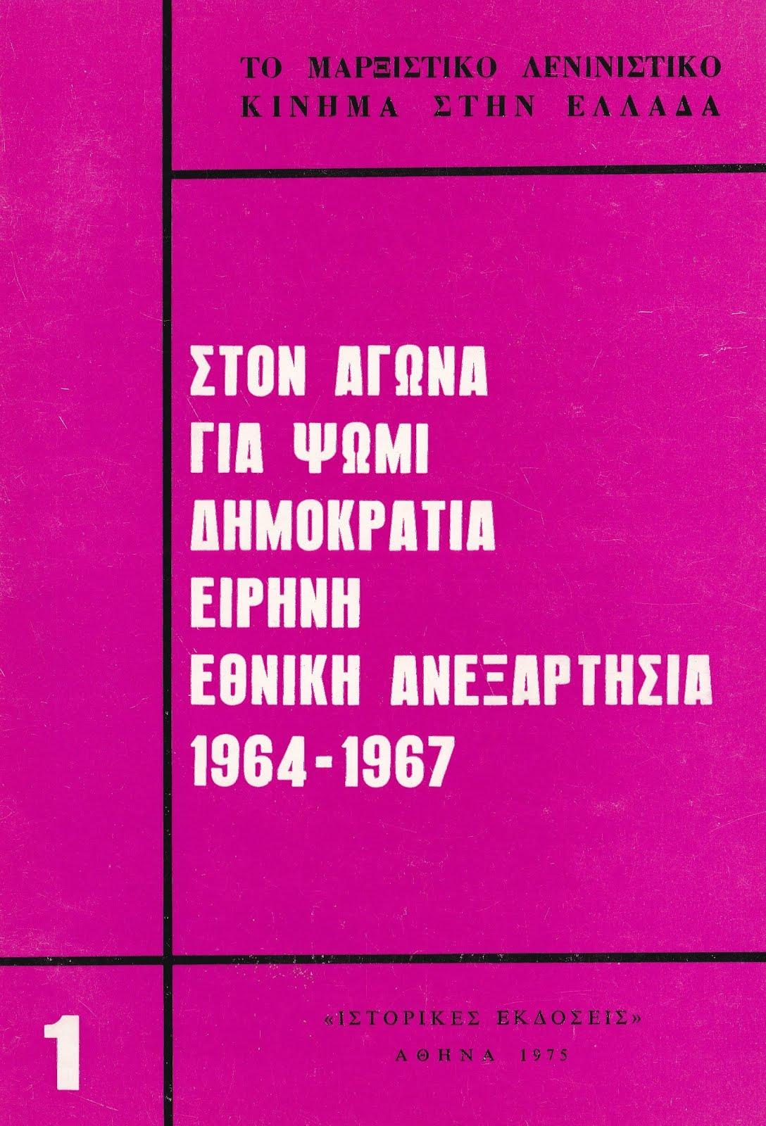ΣΤΟΝ ΑΓΩΝΑ ΓΙΑ ΨΩΜΙ, ΔΗΜΟΚΡΑΤΙΑ, ΕΙΡΗΝΗ, ΕΘΝΙΚΗ ΑΝΕΞΑΡΤΗΣΙΑ 1964-1967 (1)