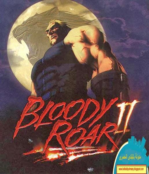 حمل لعبة الاكشن والقتال bloody roar 2 بلاى ستينش 1 محوله للكمبيوتر بحجم 21 ميجا فقط رابط مباشر