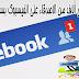 طريقة الحصول على ألاف من الاصدقاء على الفيسبوك بسرعة وبطريقة آمينة وقانونية