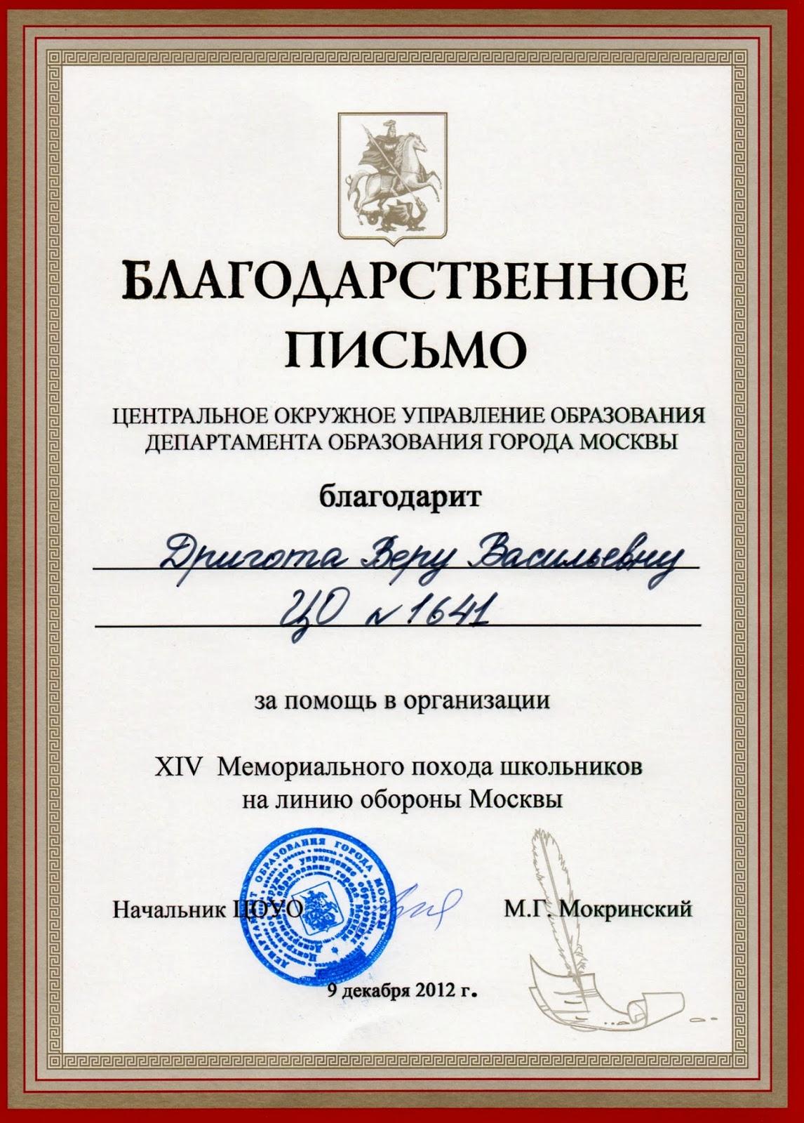 Портфолио Дригота Веры Васильевны Грамоты дипломы  Грамоты дипломы благодарственные письма за 2012 год