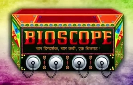 Bioscope Marathi Movie