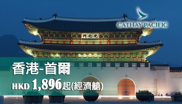 國泰航空 香港飛首爾HK$1,896起,明年3月前出發,一人成行。