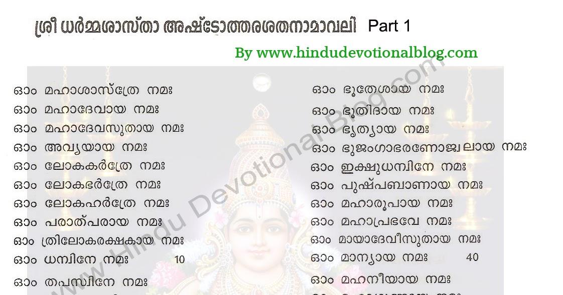 108 Shiva Ashtottara Shatanaamavali Malayalam Lyrics