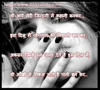 Hindi Shayari, Love Shayari