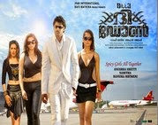Billa The Don 2014 Malayalam Movie Watch Online