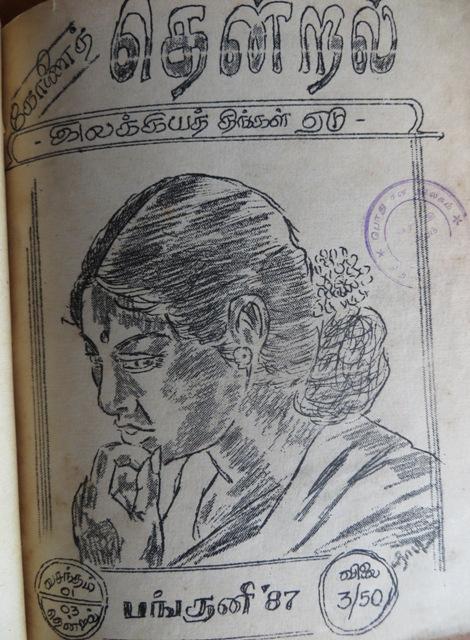 கோணைத் தென்றல்