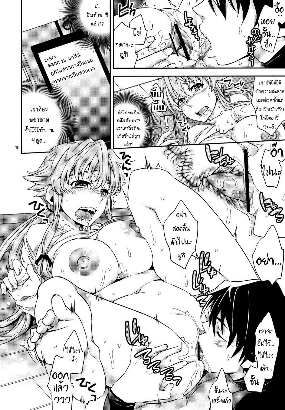 อ่านการ์ตูนออนไลน์Yuki Yuno Ai no Mirai Nikki