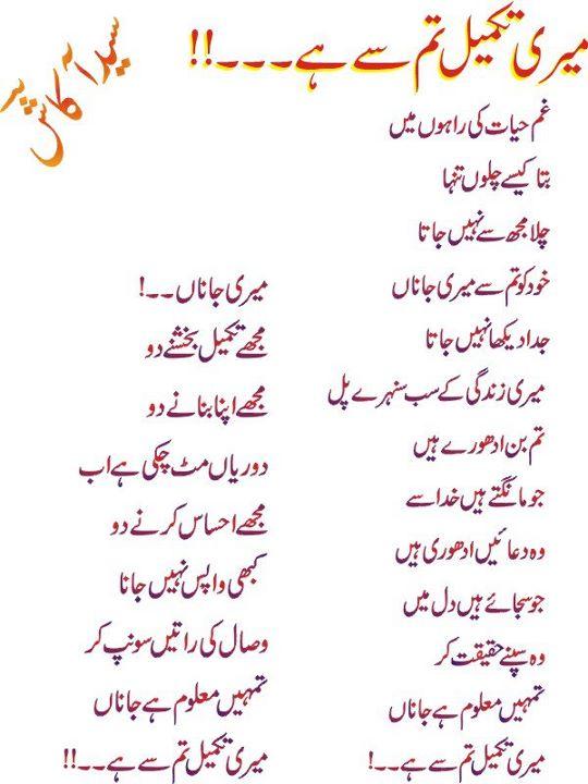nice urdu quotes quotesgram