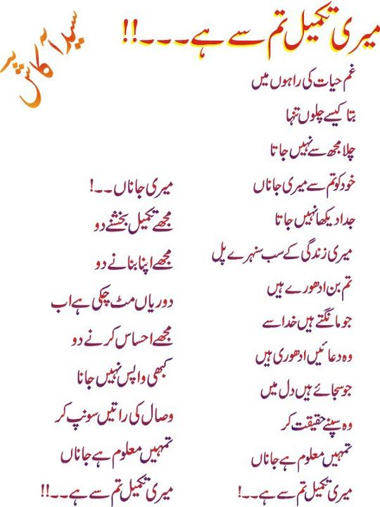 Urdu nice poem and beautiful ghazal by Ahemd Faraz