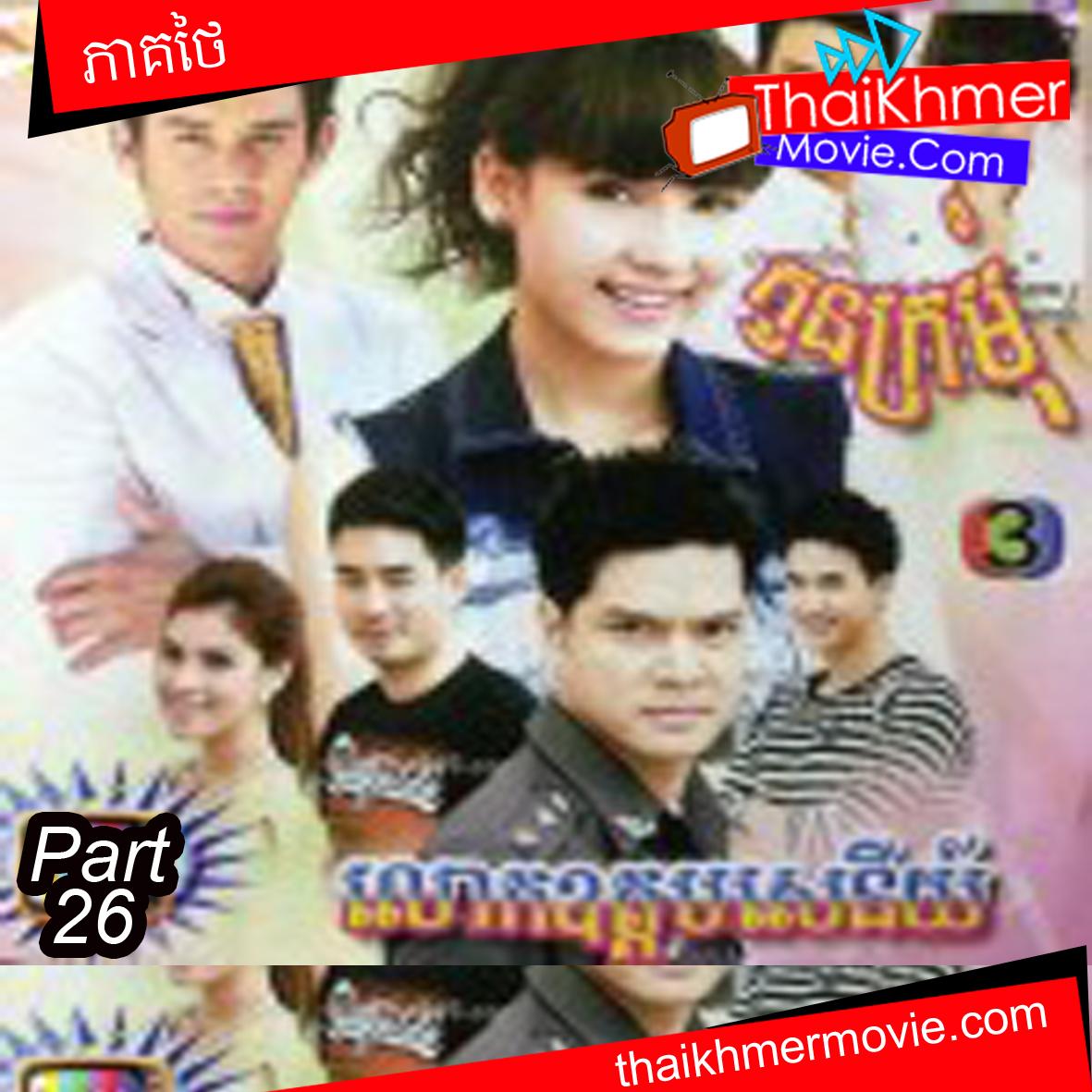 Http www thaikhmermovie com 2013 03 thai lakorn kom kro mom lok ou