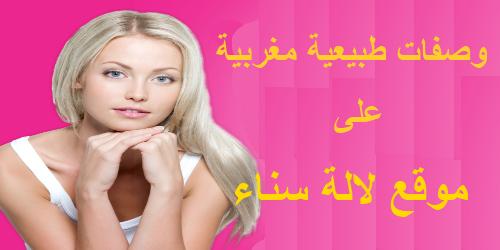 وصفات طبيعية مغربية