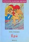 """Νότα Κυμοθόη """"Ερώ"""" Ποίηση.Λογοτεχνία.Βιβλίο 1999"""