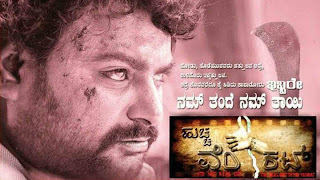 Huccha Venkat Kannada Movie Full HD