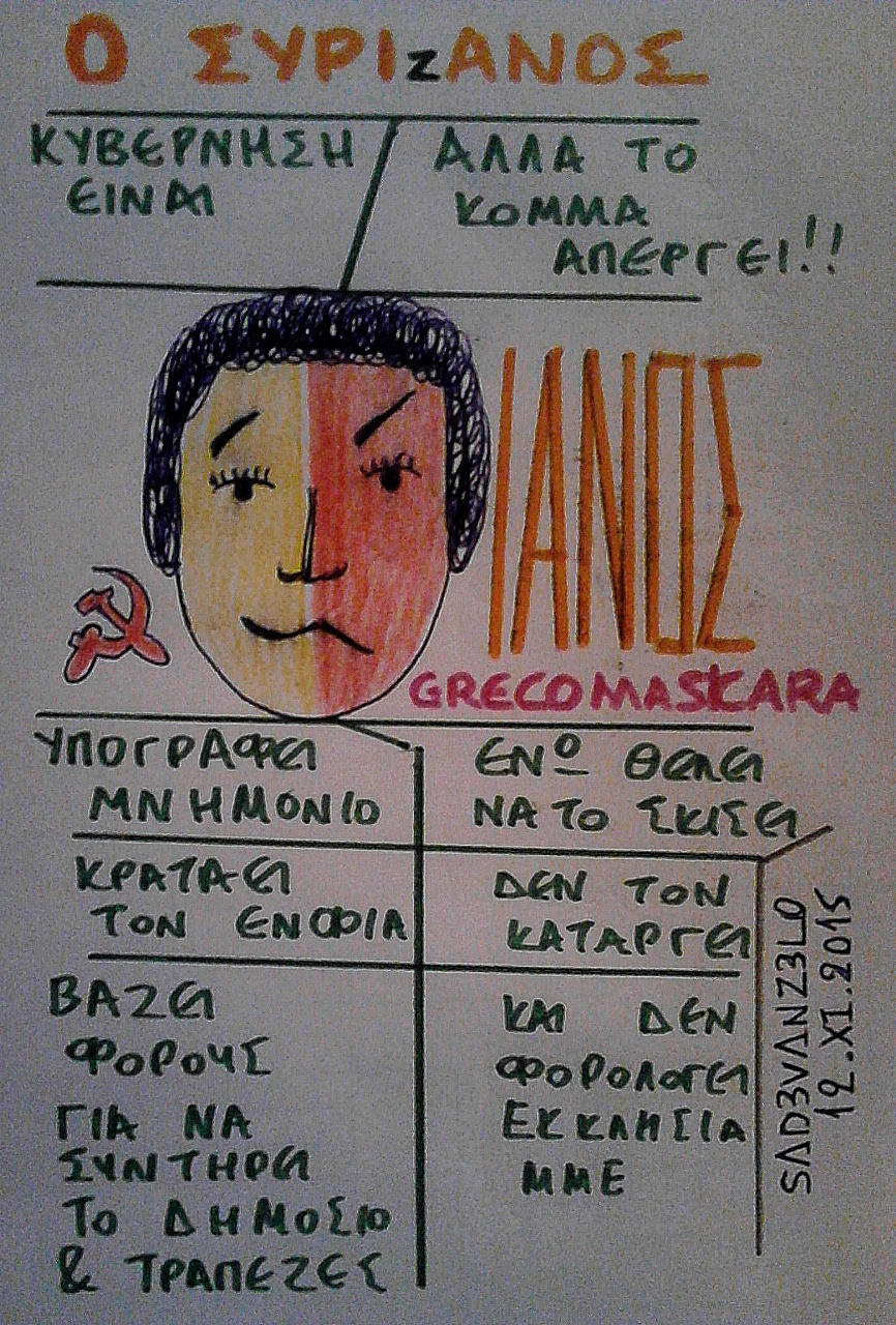 grecomaskara : SYRIZA