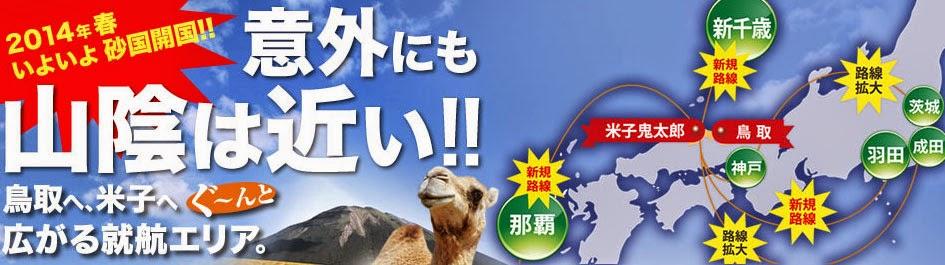 スカイマーク・鳥取県ポータルサイトが開設されました。