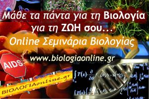 Σεμινάρια Βιολογίας