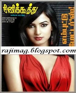 time pass tamil magazine pdf