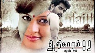Athikaram 92  Tamil Movie Online