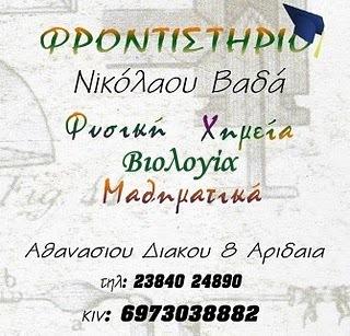 ΦΡΟΝΤΙΣΤΗΡΙΟ Ν.ΒΑΔΑ!!