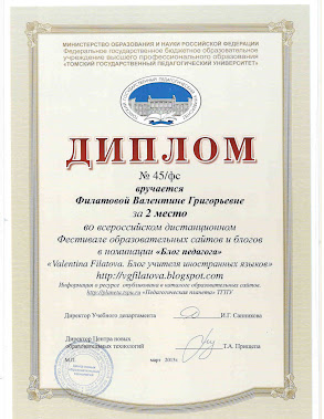 Диплом призёра
