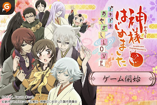 Kamisama Hajimemashita season 1