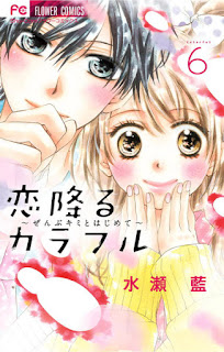 [水瀬藍] 恋降るカラフル~ぜんぶキミとはじめて~ 第01-06巻