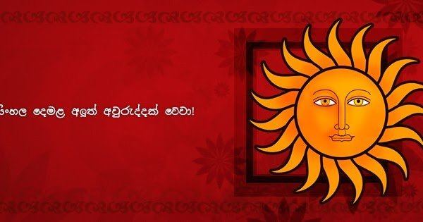 sinhala hindu new year facebook cover 2015