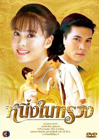 Tình Vô Tận - Tập 17/17 - Neung Nai Suang