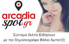 ΝΕΟ ΔΕΛΤΙΟ ΕΙΔΗΣΕΩΝ ARCADIASPOT