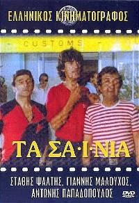 Ta sainia - Τα σαΐνια (1982) tainies online oipeirates