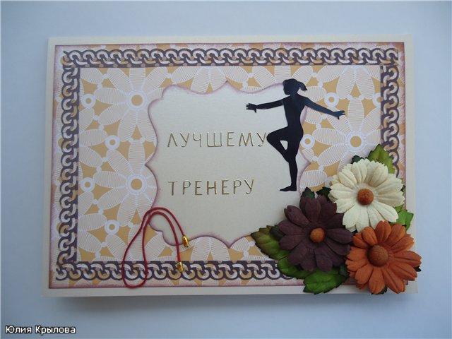 Подарки тренеру по гимнастике 466