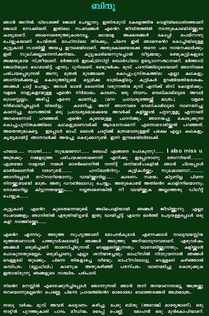 latest kochupusthakam5th edition malayalam kambikadakal updates latest