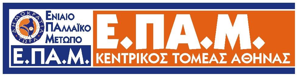 Ε.ΠΑ.Μ  Κεντρικός Τομέας Αθήνας