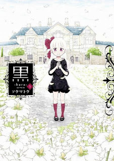 [ソウマトウ] 黒 -kuro- 第01-03巻