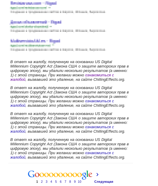 DMCA жалоба