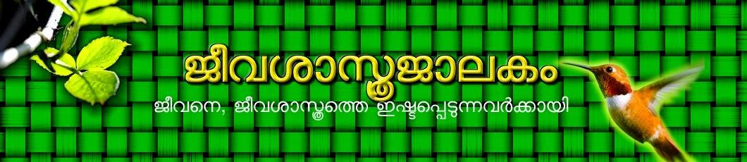 jeevasasthrajalakam, ജീവശാസ്ത്രജാലകം, biology blog, high school blog