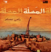 """رامي عصام يطلق ألبومه الثاني """"المسلة"""""""