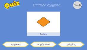 http://inschool.gr/G3/MATH/EPIPEDA-SXHMATA-VARIOUS-PRAC-G3-MATH-MYtriviaBLOR-1405131818-tzortzisk/index.html