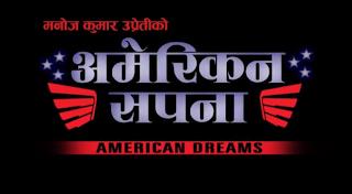 Nepali Movie – American Sapana