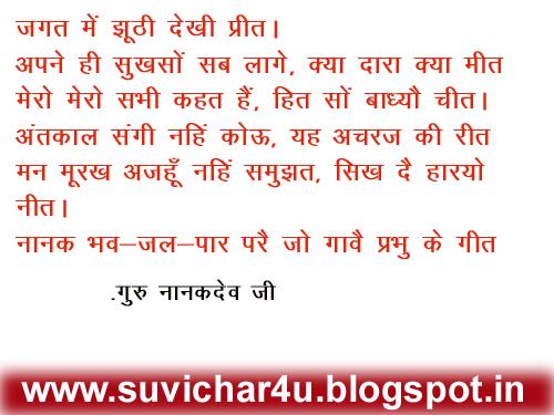 guru nanak and meera bai Mira bhai writings in old sri guru granth composition in old sri guru granth sahib the rattan mala and extra shabads of guru nanak dev ji and other.