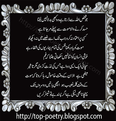 """Beautiful-Mobile-Sms-Poetry-In-Urdu-Collection"""""""