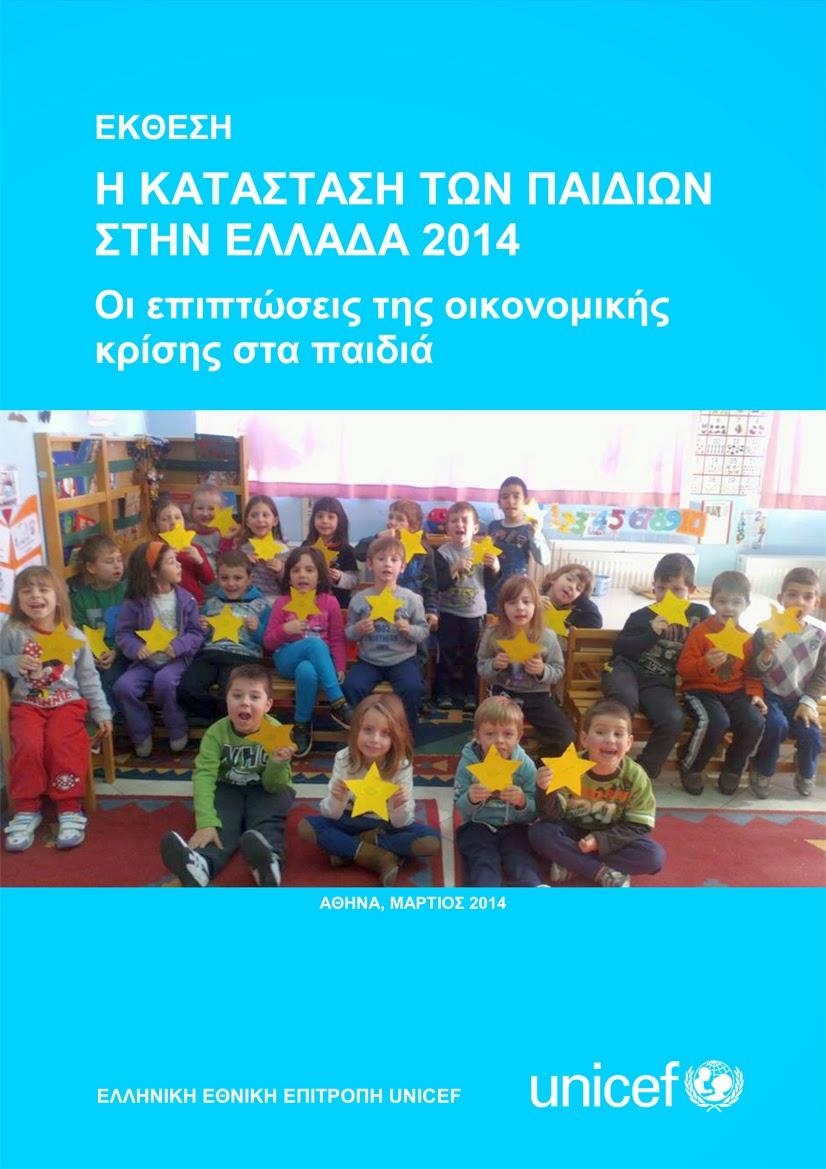 - Έκθεση η Κατάσταση των Παιδιών στην Ελλάδα 2014