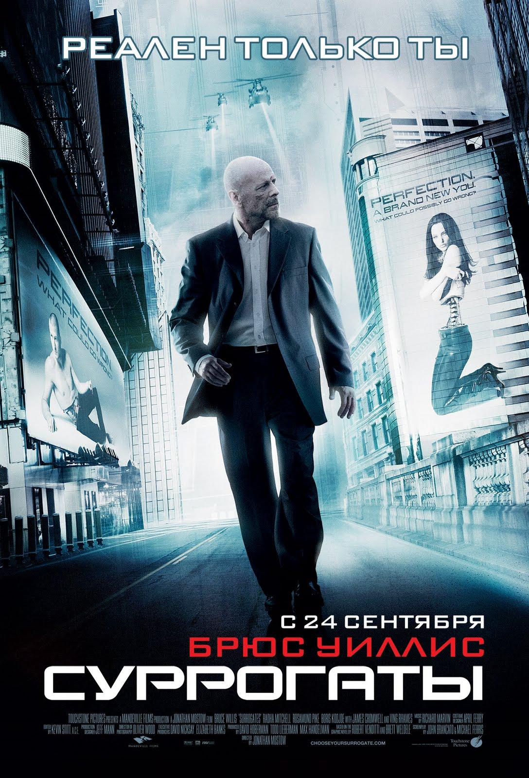http://3.bp.blogspot.com/-7Uzqzp7mm_c/Tef318v-YBI/AAAAAAAAAaU/NDG-nsvBMgo/s1600/Surrogates+Bruce+Willis+Movie+Poster.jpg