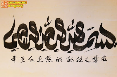 Chinese Caligrafi Islam art pictures
