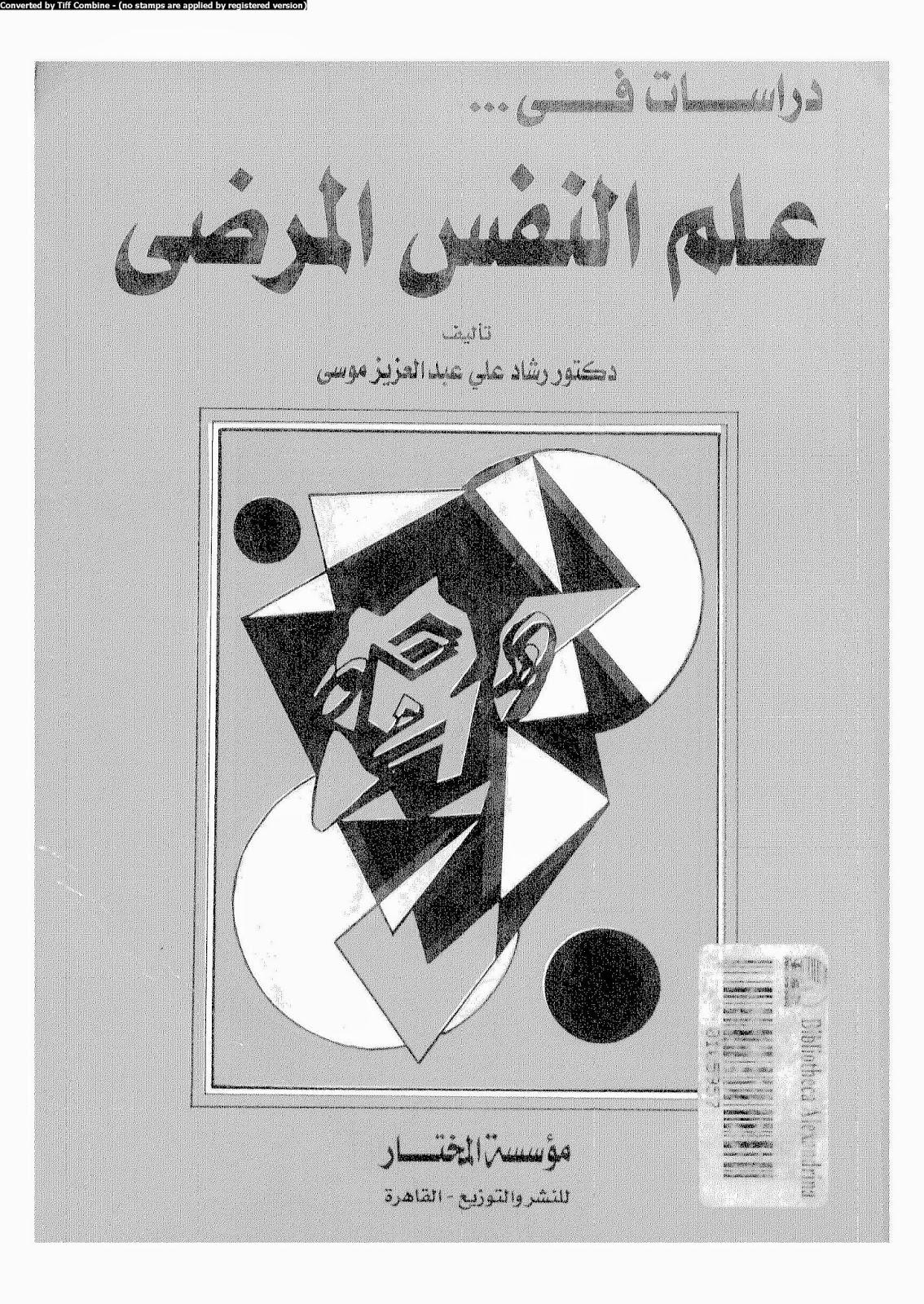 دراسات في علم النفس المرضي لـ رشاد موسى