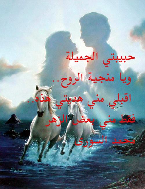محمد السورى حبيبتي الجميلة ويا منجية الروح اقبلي مني هديتي هذه